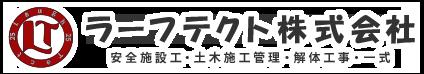 東広島市の土木工事業者『ラーフテクト株式会社』です|ただいま正社員を求人中!